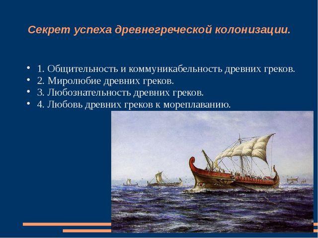 Секрет успеха древнегреческой колонизации. 1. Общительность и коммуникабельно...