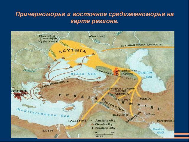 Причерноморье и восточное средиземноморье на карте региона.