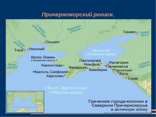 Причерноморский регион.