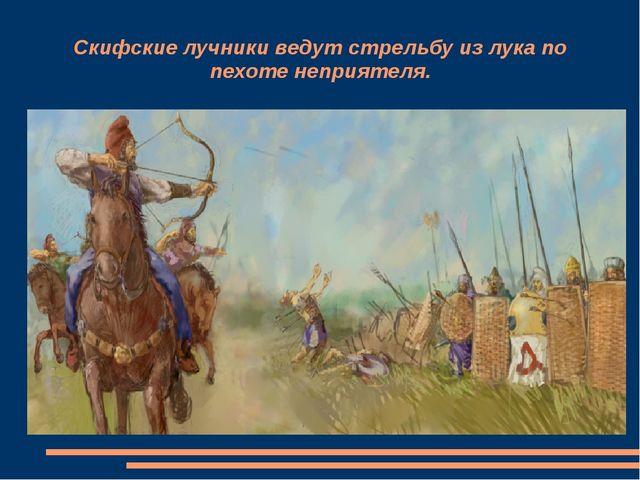 Скифские лучники ведут стрельбу из лука по пехоте неприятеля.