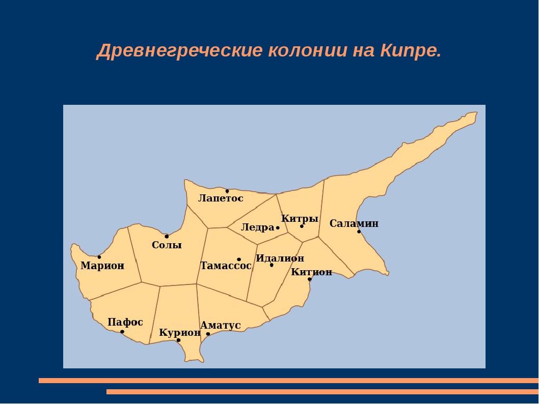 Древнегреческие колонии на Кипре.