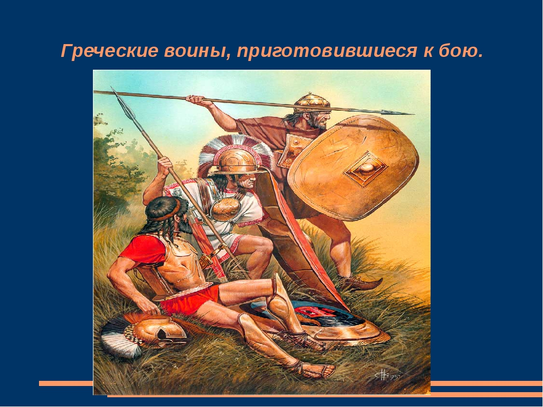 Греческие воины, приготовившиеся к бою.