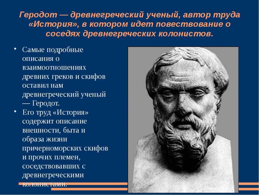 Геродот — древнегреческий ученый, автор труда «История», в котором идет повес...