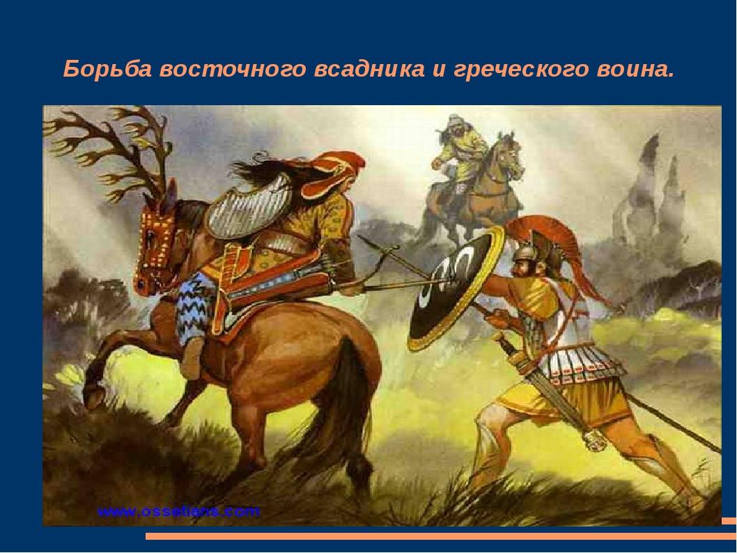 Борьба восточного всадника и греческого воина.