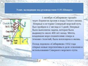 1 октября «Сибиряков» прошёл через Берингов пролив в воды Тихого океана. Впе