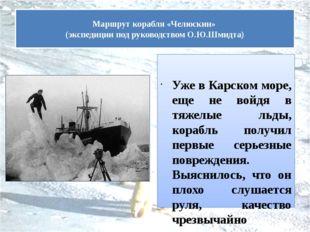 Уже в Карском море, еще не войдя в тяжелые льды, корабль получил первые серь