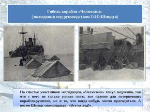На счастье участников экспедиции, «Челюскин» тонул медленно, так что с него н