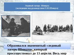 Образовался знаменитый «ледовый лагерь Шмидта», который просуществовал до 13