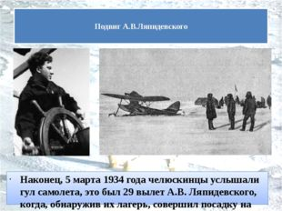 Наконец, 5 марта 1934 года челюскинцы услышали гул самолета, это был 29вылет