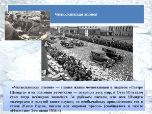 «Челюскинская эпопея» — эпопея жизни челюскинцев в ледовом «Лагере Шмидта» и