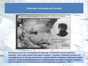 Научные результаты экспедиции на пароходе «Челюскин» имели огромное значение.