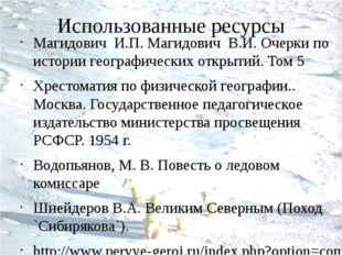 Использованные ресурсы Магидович И.П. Магидович В.И. Очерки по истории геогра