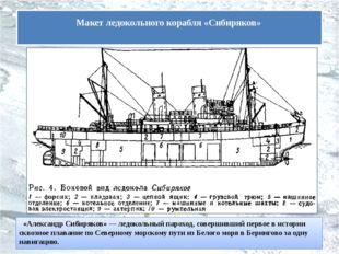 «Александр Сибиряков» — ледокольный пароход, совершивший первое в истории с