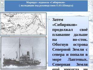 Затем «Сибиряков» продолжал своё плавание дальше на восток. Обогнув острова