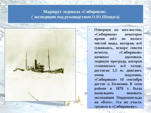 Повернув на юго-восток, «Сибиряков» некоторое время шёл по полосе чистой воды