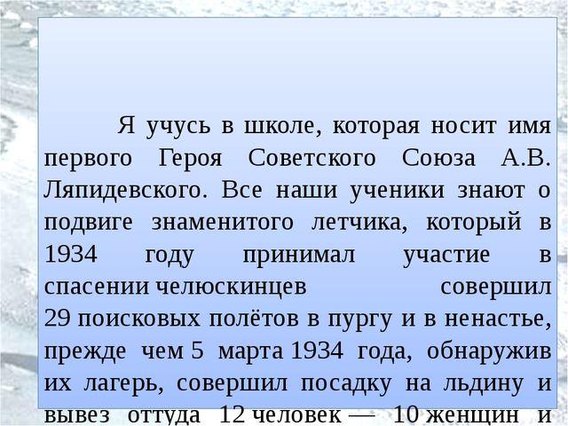 Я учусь в школе, которая носит имя первого Героя Советского Союза А.В. Ляпид...