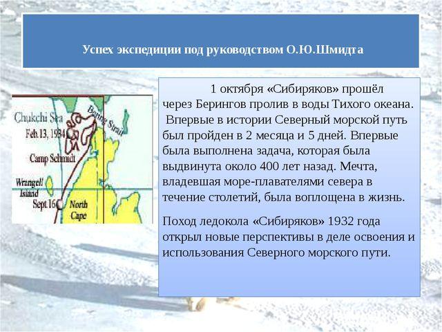 1 октября «Сибиряков» прошёл через Берингов пролив в воды Тихого океана. Впе...