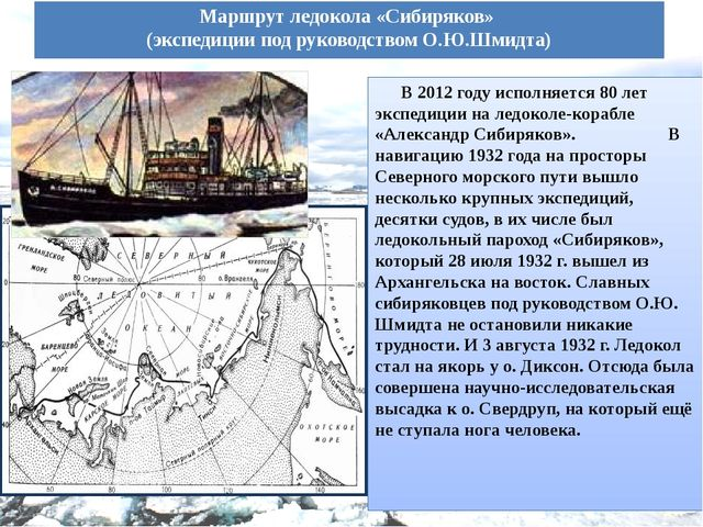 Маршрут ледокола «Сибиряков» (экспедиции под руководством О.Ю.Шмидта) В 2012...