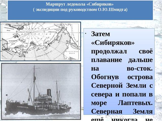 Затем «Сибиряков» продолжал своё плавание дальше на восток. Обогнув острова...