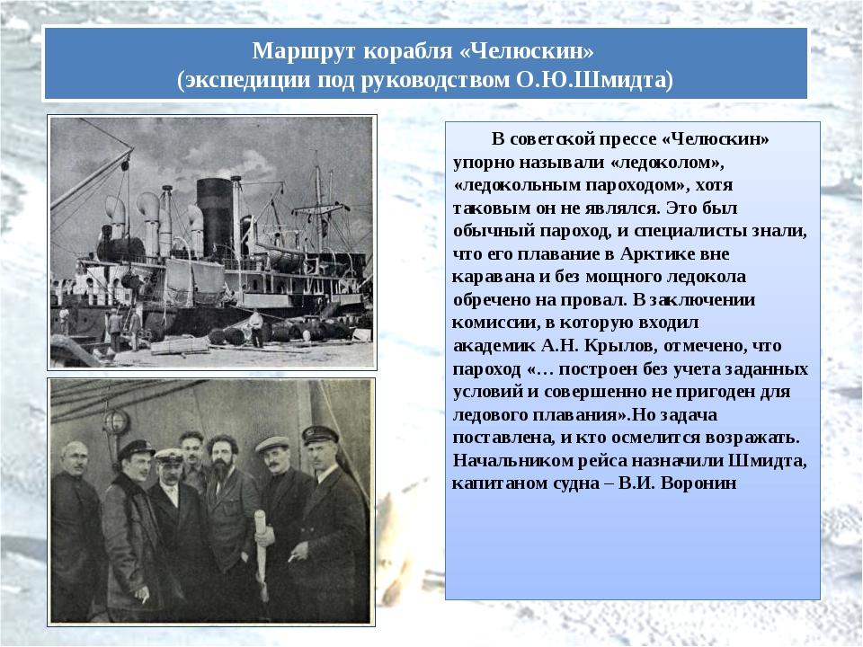 В советской прессе «Челюскин» упорно называли «ледоколом», «ледокольным паро...