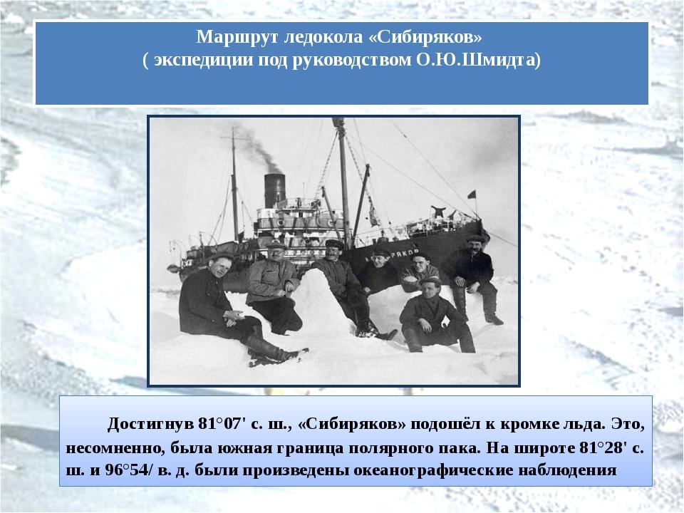 Достигнув 81°07' с. ш., «Сибиряков» подошёл к кромке льда. Это, несомненно,...