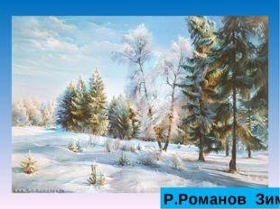 Р.Романов Зима