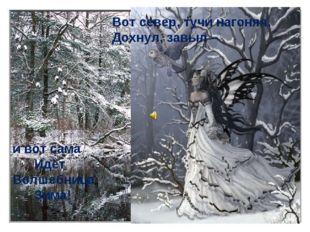 Вот север, тучи нагоняя, дохнул, завыл – и вот сама идёт волшебница зима! и в