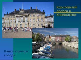 Королевский дворец в Копенгагене Канал в центре города