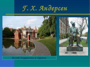 Г. Х. Андерсен Музей Андерсена в Оденсе.