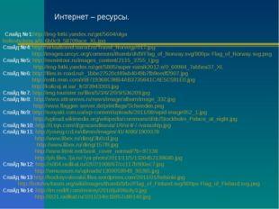 Слайд №1:http://img-fotki.yandex.ru/get/5604/olga boltushckina.a/0_6b0c9_587