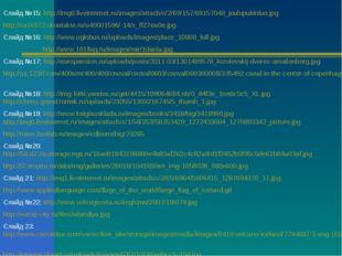 Слайд №15: http://img0.liveinternet.ru/images/attach/c/2/69/157/69157048_joul