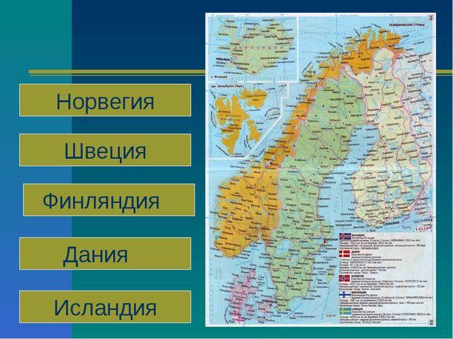 Норвегия Швеция Исландия