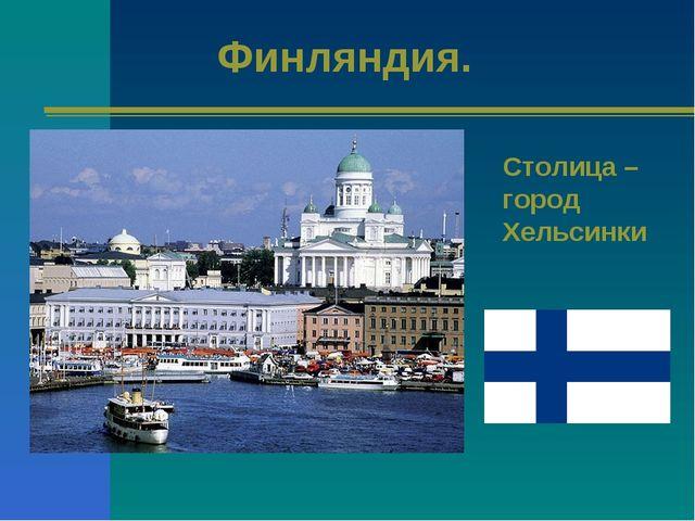 Финляндия. Столица – город Хельсинки