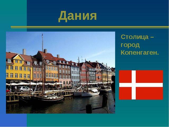 Дания Столица – город Копенгаген.