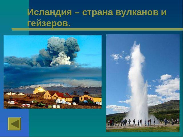 Исландия – страна вулканов и гейзеров.