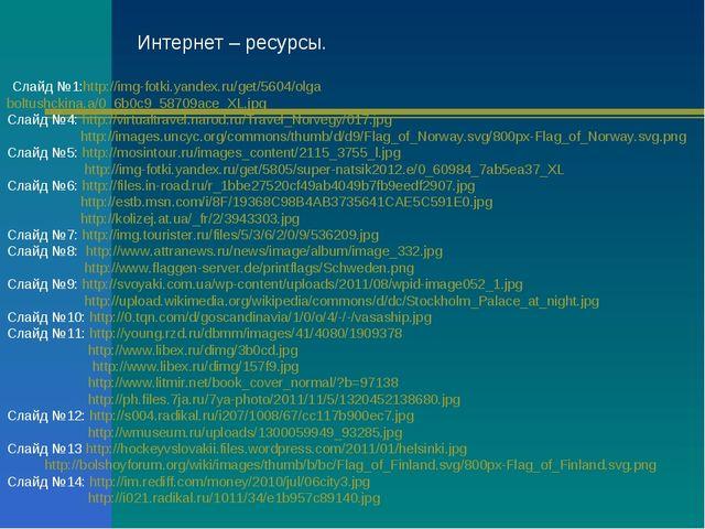 Слайд №1:http://img-fotki.yandex.ru/get/5604/olga boltushckina.a/0_6b0c9_587...