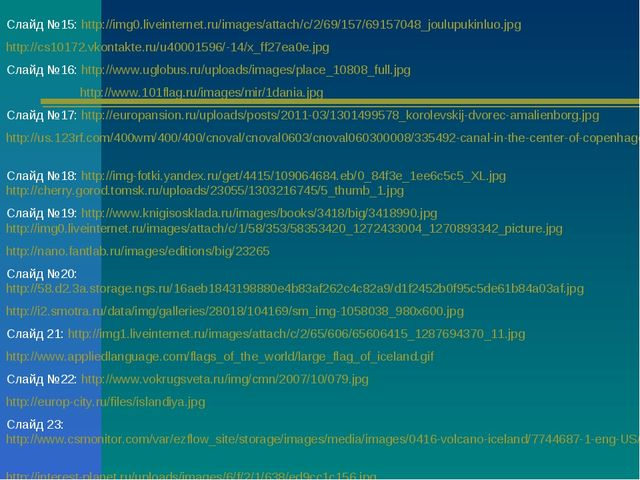 Слайд №15: http://img0.liveinternet.ru/images/attach/c/2/69/157/69157048_joul...