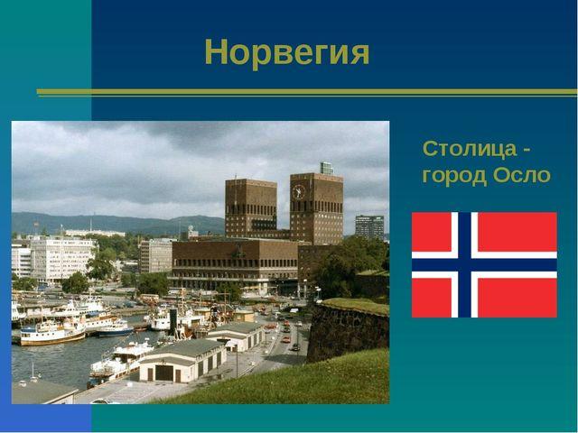 Норвегия Столица - город Осло