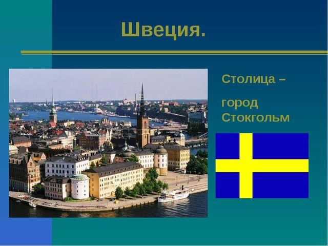 Швеция. Столица – город Стокгольм