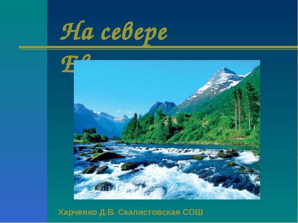 На севере Европы. Харченко Д.В. Скалистовская СОШ