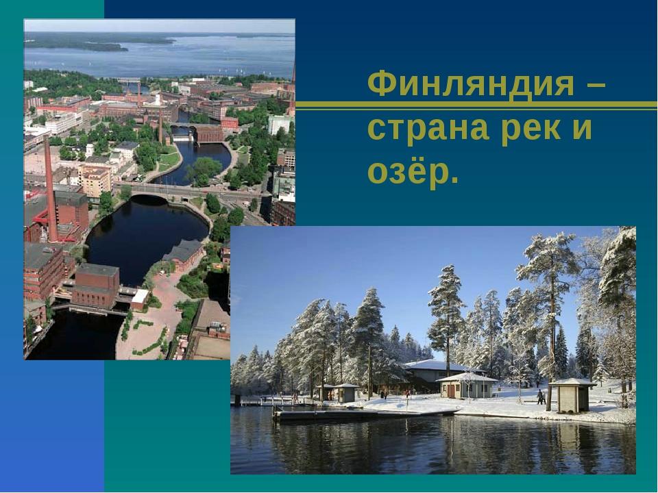 Финляндия – страна рек и озёр.