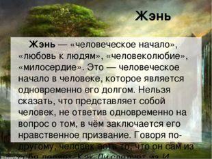Жэнь Жэнь— «человеческое начало», «любовь к людям», «человеколюбие», «милосе