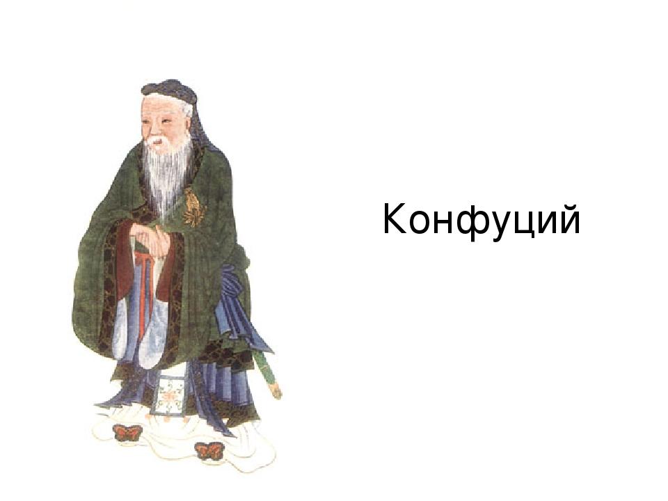 Конфуций