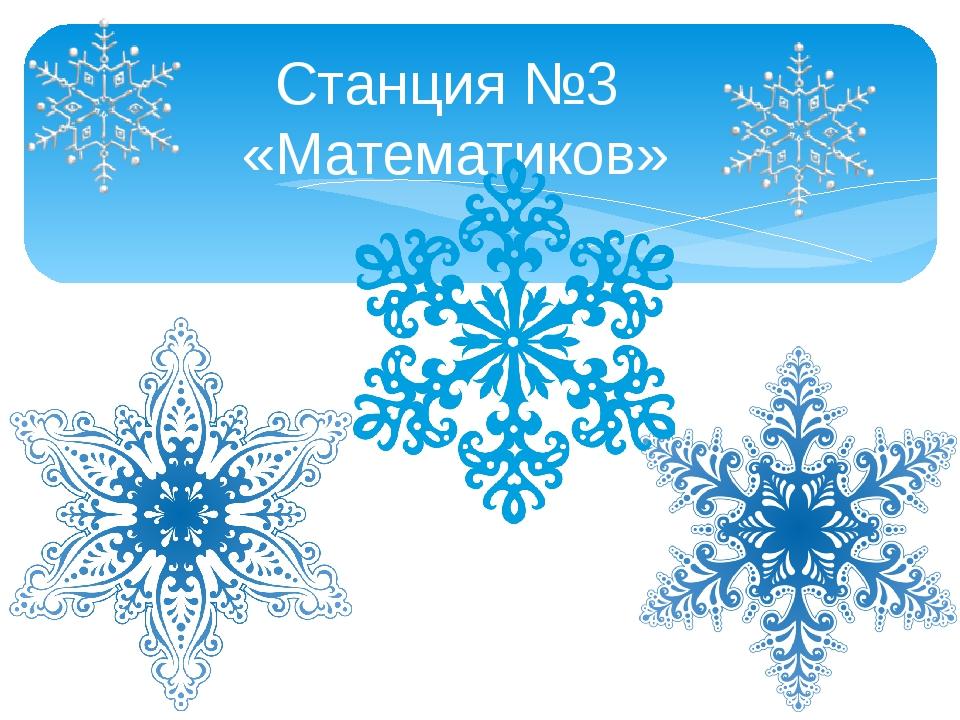 Станция №3 «Математиков»