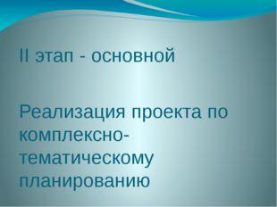 II этап - основной Реализация проекта по комплексно-тематическому планированию