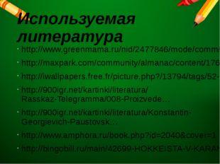 Используемая литература http://www.greenmama.ru/nid/2477846/mode/comm/ http:/