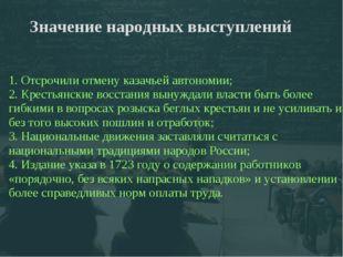 1. Отсрочили отмену казачьей автономии; 2. Крестьянские восстания вынуждали в