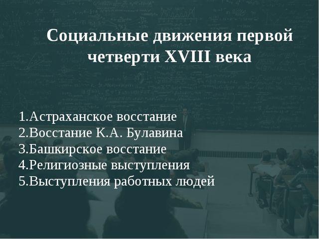 Социальные движения первой четверти XVIII века 1.Астраханское восстание 2.Вос...