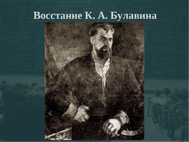 Восстание К. А. Булавина