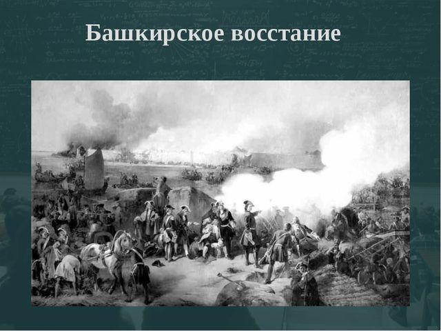 Башкирское восстание